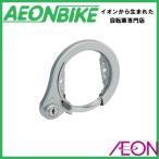 イオンバイク LKR011 リング ロック カンチブレーキ台座取付用 LKR01101 シルバー