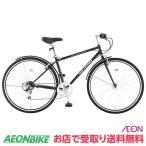 【お店受取り送料無料】アストロイアHD ブラック 外装6段変速 700C クロスバイク 通勤 通学 自転車