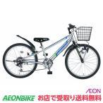 8 24インチ メテオストリームD シルバー 24型 6段変速 子供用自転車