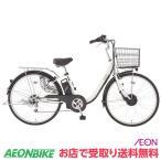 POMUMIE ポムミー イオンバイク オリジナル電動アシスト自転車 5.8Ah ホワイト 外装6段変速 26型 電動自転車