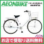 トップバリュセレクト パンクに強いLEDオートライト付き自転車 ファミリータイプB ホワイト 26型 内装3段変速 26インチ
