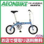 ルノー RENAULT 軽量折りたたみ自転車 LIGHT 8 AL-FDB140 ブルー 14型 変速なし 14インチ