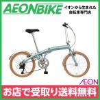 12/16-18 イオンバイクならエントリーで最大P37倍!ルノー RENAULT 折りたたみ自転車 AL-FDB 207D ブルー 20型 外装7段変速 20インチ