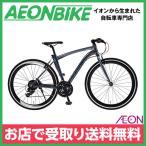 ショッピングクロスバイク 【お店受取り限定】 マセラティ (MASERATI) AL-CRB 7021 グレー 700C 外装21段変速 クロスバイク