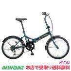【お店受取り送料無料】 キャプテンスタッグ (CAPTAIN STAG) ナビー FDB206 グリーン 外装6段変速 20型 折りたたみ自転車