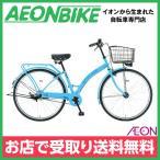 トップバリュ LEDオートライト付き自転車 カジュアルシティタイプ ブルー 26型 変速なし 26インチ