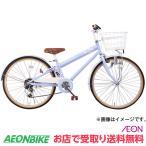 マハロC ブルー 外装6段変速 24型 子供用自転車