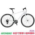 【お店受取り送料無料】ネスト (NESTO) バカンゼ2 ホワイト 440mm 外装7段変速 クロスバイク