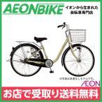 マルキン自転車 プチベル ベージュ 26型 内装3段変速 26インチ marukin