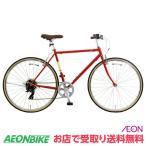 【お店受取り限定】AURULA (アウローラ) S-1-K クロスバイク 700C レッド 520mm 外装6段変速