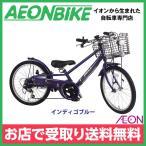 People ピープル いち ろく自転車 クロスバイクスタイル 22インチ インディゴブルー YGA282