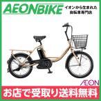 【お店受取り限定】ブリヂストン 18インチ アシスタベーシック ミニ 6.6Ahバッテリー A0BD18 T.Xサンドベージュ 20/18型 内装3段変速 電動自転車