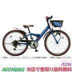 【お店受取り送料無料】ブリヂストン (BRIDGESTONE) 24インチ エクスプレスジュニア ブルー 24型 外装6段変速 子供用自転車