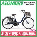 【お店受取り限定】ヤマハ YAMAHA 26インチ PAS ナチュラM 2017年モデル アースブルー 26型 内装3段変速 電動自転車
