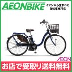 ヤマハ 26型 電動アシスト自転車 PAS With ダークメタリックブルー 内装3段変速 18PA26W