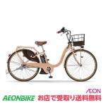 【お店受取り限定】ヤマハ 26インチ PAS ウィズ デラックス With DX 2018年モデル コーラルピンク 26型 内装3段変速 電動自転車