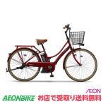 【お店受取り限定】ヤマハ 26インチ PAS アミ Ami 2018年モデル Aレッド 26型 内装3段変速 電動自転車