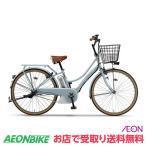【お店受取り限定】ヤマハ 26インチ PAS アミ Ami 2018年モデル シアンブルー 26型 内装3段変速 電動自転車