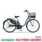 ヤマハ YAMAHA 26型 電動アシスト自転車 PAS With アクアシアン 内装3段変速 19PA26W2019年モデル