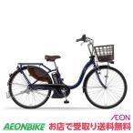 【お店受取り送料無料】 ヤマハ (YAMAHA) PAS ウィズ With 2020年モデル 12.3Ah ノーブルネイビー 26型 PA26W 電動自転車