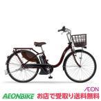 【お店受取り送料無料】 ヤマハ (YAMAHA) PAS ウィズ With 2020年モデル 12.3Ah カカオ 26型 PA26W 電動自転車