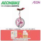 【ラッピング付】【送料無料】ブリヂストン 一輪車 スケアクロウA ピンク 20インチ (20型)