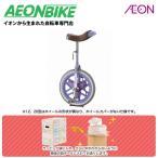 【ラッピング付】【送料無料】ブリヂストン 一輪車 スケアクロウA ラベンダー 20インチ (20型)