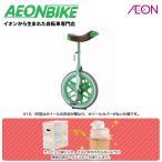 【ラッピング付】【送料無料】ブリヂストン 一輪車 スケアクロウA グリーン 20インチ (20型)