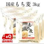 デイジャパン 国産 もち麦 300g×10袋(3kg) 送料無料
