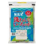 宮崎県産洗わんでいっちゃが無洗米ひのひかり 5kg ミヤベイ直販