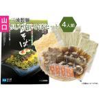 具入り瓦そばセット(4人前) 三浦製麺