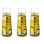 黒酢ドレッシング(柚子塩)3本セット  福山黒酢
