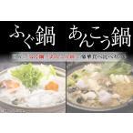 ふく料理店「旬楽館」 ふぐちり・あんこう鍋 贅沢味くらべセット