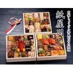 おせち 京都しょうざん 和風おせち料理 紙屋川 3段重 4人前