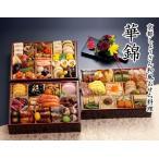 おせち 京都しょうざん 和風 おせち料理 華錦 3段重