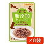 減塩無添加ねこごはん えび風味 80g×8袋 (カートン) 減塩無添加シリーズキャットフード ウエット