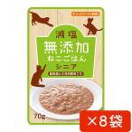 減塩無添加ねこごはん シニア 70g×8袋 (カートン) 減塩無添加シリーズキャットフード ウエット