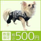 イオンペット スリーアローズ 犬 犬服 犬の服 犬用品 ドッグウェア ペットウェア エスニック柄 ネイビー  5号【ワンコインアパレル】