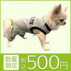 【イオンペット アウトレット】スリーアローズ 犬 犬服 犬の服 犬用品 ドッグウェア ペットウェア BROOKLYN グレー  4号【ワンコインアパレル】