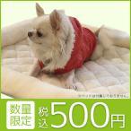 【イオンペット アウトレット】犬服 犬の服 犬用品 ドッグウェア ペットウェア アウター レッド  4号【ワンコインアパレル】【お取り寄せ品】