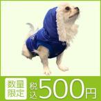 【イオンペット アウトレット】犬の服  ドッグウェア ペットウェア アウターCAMBRIDGE ブルー  5号【ワンコインアパレル】【お取り寄せ品】