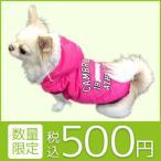【イオンペット アウトレット】犬の服  ドッグウェア ペットウェア アウターCAMBRIDGE ピンク  3号【ワンコインアパレル】【お取り寄せ品】