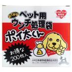 Yahoo!イオンペット Yahoo!店イオンペット限定 犬 猫 ペット用 おてがるウンチ処理袋 ポイ太くん 200枚入 サンテック