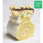 はなとしっぽ 小型犬向けケーキ ハッピー米粉クルクルプチロール プレーン(冷凍発送商品)