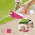犬 散歩 マナーグッズ 水分補給 マナー洗浄 お散歩ハンディシャワー リッチェル ピンク