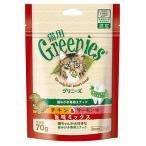 グリニーズ 猫用 チキン&サーモン味 猫 おやつ 歯