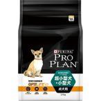 ネスレ プロプラン 超小型犬・小型犬 成犬用 理想的な健康維持 2.5kg