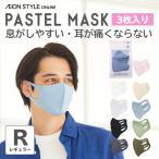 マスク 3枚入 PASTEL MASK(パステルマスク) 洗って使える3Dマスク 息がしやすい 大人用 レギュラーサイズ ネコポス配送