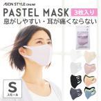 マスク 3枚入 PASTEL MASK(パステルマスク) 洗って使える3Dマスク 息がしやすい 大人用 スモールサイズ ネコポス配送