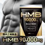 HMB サプリメント バルクヒーロー 高品質HMB90000mg トレーニング 360粒 国内製造 30日 Mr.GINO 送料無料
